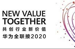 华为全联接2020直播