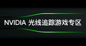 NVIDIA 光追游戏专区