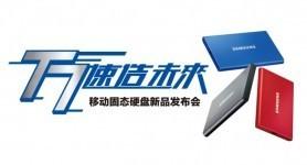 速造未来 三星T7移动固态硬盘新品发布会