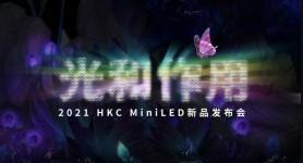 光和作用:HKC旗舰新品