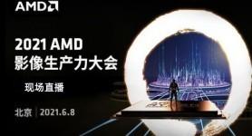2021 AMD 影像生产力大会直播现场