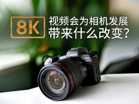 8K视频为相机发展带来什么改变