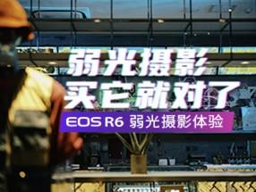 佳能EOS R6弱光摄影体验