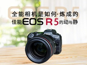 全能相机佳能R5的