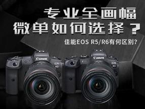 佳能EOS R5/R6有何区别?