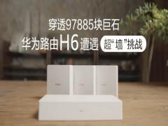 """華為路由H6遭遇超""""墻""""挑戰"""