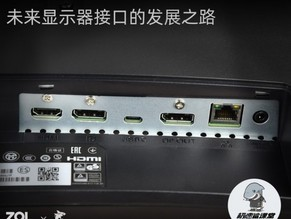 极速鲨课堂42:HDMI和DP谁才是未来主流?