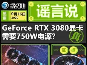 谣言说第一期:RTX 3080显卡需要750W供电?