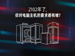 ZOL直播开启:与AMD一起聊ITX装机的故事
