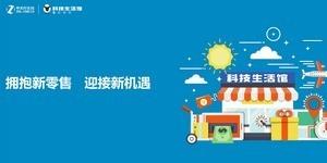 拥抱新零售机遇 ZOL科技生活馆招商