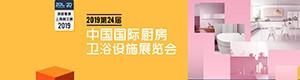 2019中国国际厨卫展专题