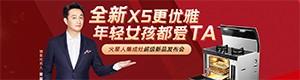 火星人全新X5集成灶新品专题