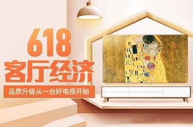 618客厅经济 品质升级从一台好电视开始