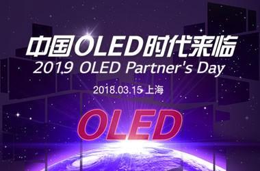 中国OLED时代来临