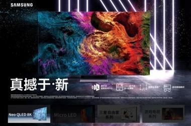 真撼于.新:三星全系Neo QLED电视