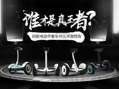 4款电动平衡车对比评测预告