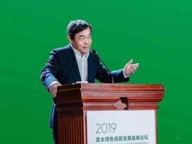 亚太绿色低碳发展高峰论坛在远大城启幕