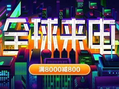 全球来电 818爆款数码电器狂欢派对