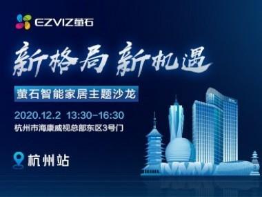 萤石智能家居主题沙龙杭州站开幕在即