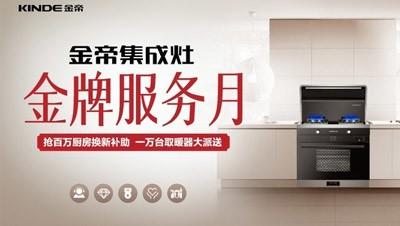 金帝再启金牌服务月 打造厨电行业服务标杆