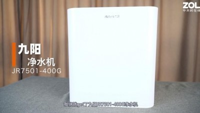 净水无忧 九阳JR7501-400G净水机评测