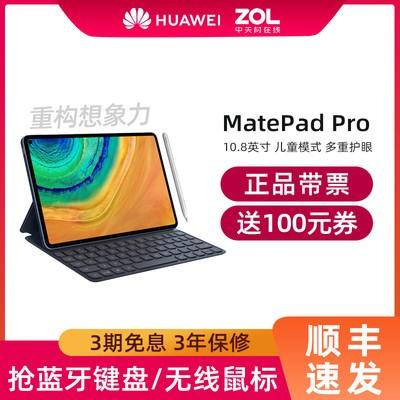 华为 MatePad Pro 平板电脑