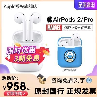 苹果AirPods 2/Pro