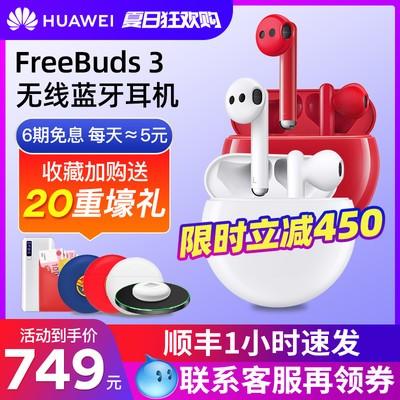 华为FreeBuds3