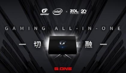 一切融一 iGame G-ONE全球发布会直播