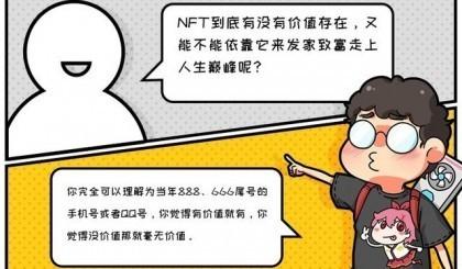 叁胖説:NFT头像卖200W?想做暴富梦的先省省吧!