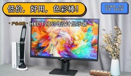 好用高效色彩棒 HKC T2751Q设计显示器评测