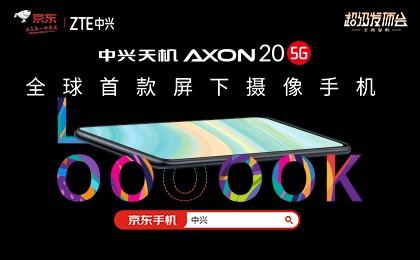 视觉进化 中兴Axon 20 5G 发布会直播