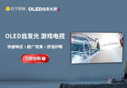 来苏宁买OLED,生活自发光