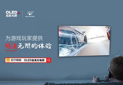 高端电视 首选OLED