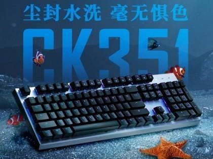 推荐几款支持防水的机械键盘