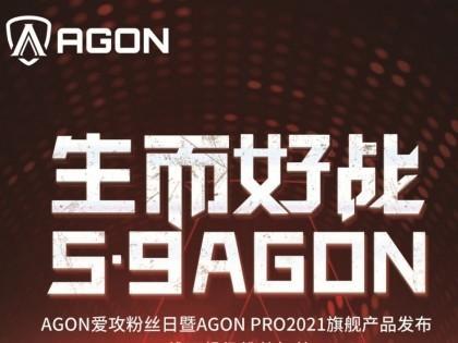 5.9爱攻粉丝日暨AGON Pro旗舰产品发布会精彩回顾