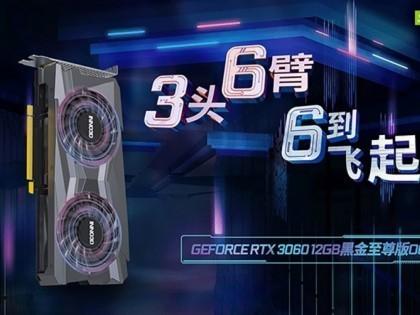 映众RTX 3060黑金至尊版OC 战平RTX 2070
