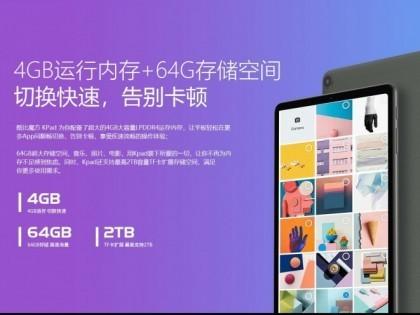 酷比魔方kPad9月24日首发上市