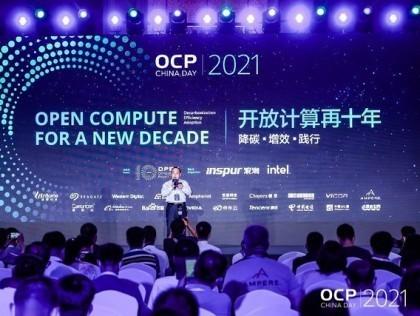 开放计算十年,以全球协作打破创新边界