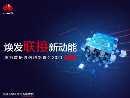 华为数据通信创新峰会2021