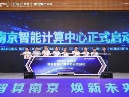 南京智能计算中心正式投入运营