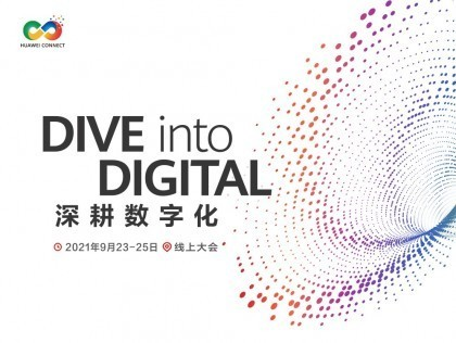 华为全联接2021-深耕数字化行业实践直播