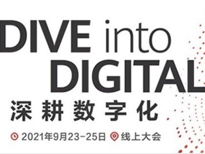 华为HC2021:深耕数字化行业实践