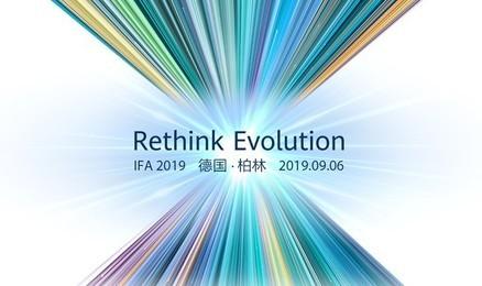 华为IFA 2019,9月6日16:30,邀您共同见证