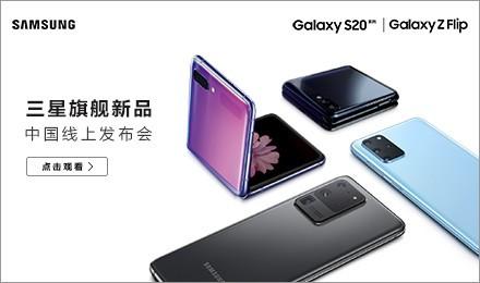 2020三星Galaxy新品发布会