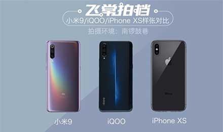 小米9/iQOO/iPhone XS三雄旗舰对标拍照