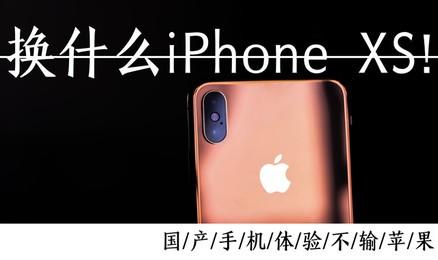 换什么iPhone XS!国产手机体验不输苹果