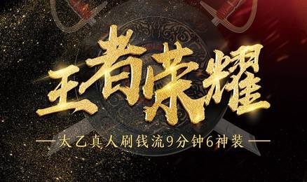 王者荣耀S13—太乙真人刷钱流9分钟六神装