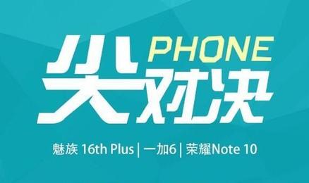 魅族16P/一加6/荣耀Note10 拍出手机新高度