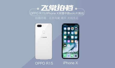 OPPO R15人工智能双摄再次戏耍iPhone X